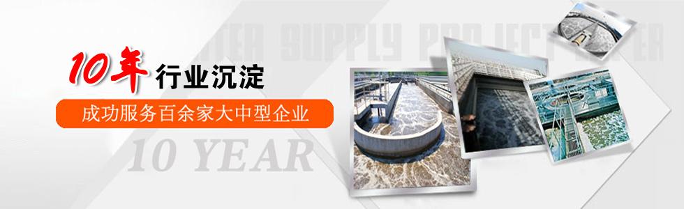 10年专注于水处理行业