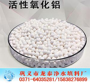 活性氧化铝|活性氧化铝干燥剂|活性氧化铝除氟剂|活性氧化铝厂家